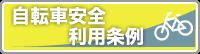自転車安全利用条例