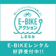 E-BIKEレンタル開始