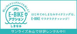 E-BIKEアクション