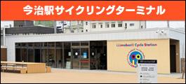 今治駅サイクリングターミナル