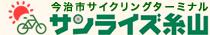 今治サイクリングターミナル サンライズ糸山