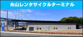 糸山レンタサイクルターミナル