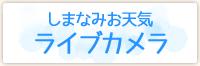 しまなみ海道お天気ライブカメラ